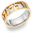 Hebrew Personalized Wedding Band Ring - 14K Two-Tone Gold