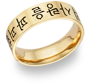 18K Gold Personalized Asian Wedding Band Ring