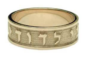 14K Gold Personalized Hebrew Wedding Band Ring
