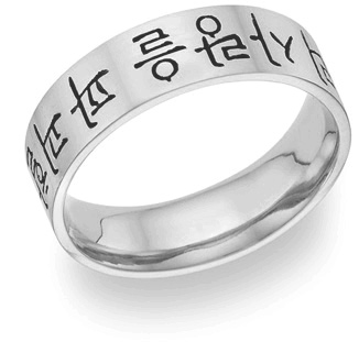 14K White Gold Personalized Asian Wedding Band Ring