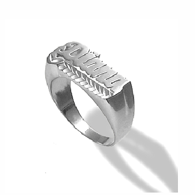 White Gold Custom Name Ring with Diamond-Cut Design
