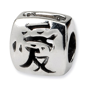 .925 Sterling Silver Chinese Love Bead