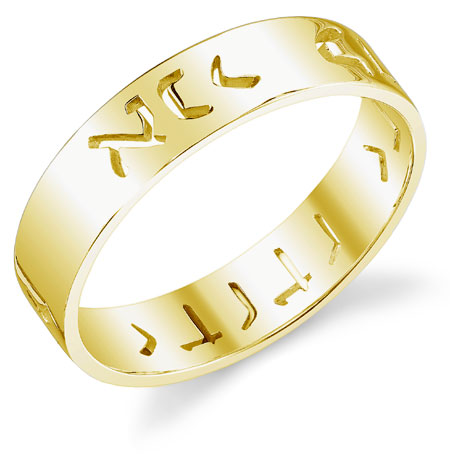 Hebrew I Am My Beloved's Wedding Band in 14K Yellow Gold